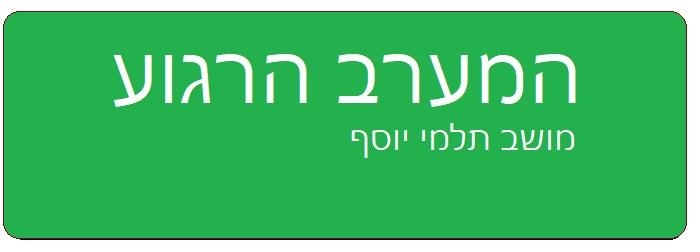 hamaarav